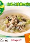 白菜と雑穀の和風スープ