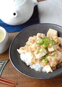 時短節約♪ふわふわ豆腐丼