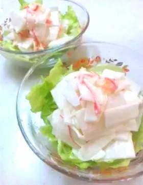 大根カニサラダ