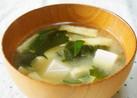 豆腐とワカメの味噌汁♪簡単すぐできる!
