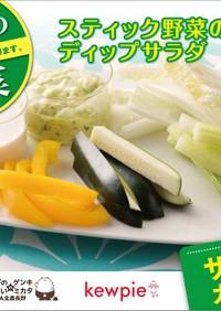 スティック野菜のディップサラダ