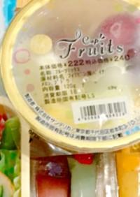 簡単ひんやり冷凍カットフルーツ運動会弁当