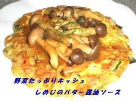 野菜たっぷりキッシュ~シメジのバター醤油