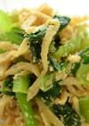 切り干し大根と小松菜のサラダ