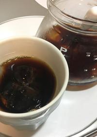 アイスコーヒー 2~3人分