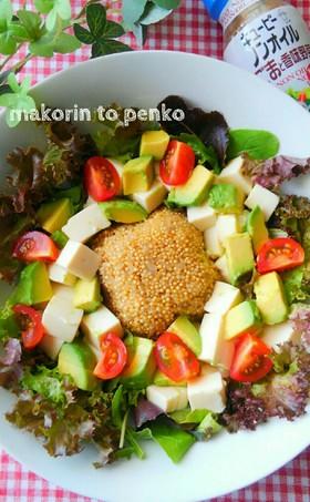 アボカドと豆腐のヘルシーキヌアサラダ