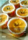 南瓜&キャラメルヨーグルトカップケーキ