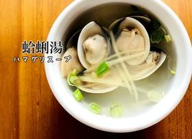 蛤蜊湯(ハマグリスープ)台湾料理