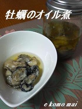 簡単☆牡蠣のオイル煮