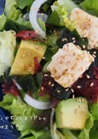 ヘルシー♪お豆腐とアボカドの海藻サラダ