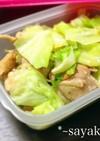 【常備菜】鶏肉とキャベツのシンプル炒め