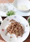 朝食に!納豆色々のっけ丼