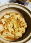 煮込み豆腐★一人鍋で呑みながら作る!笑