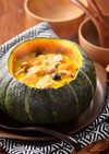 丸ごとかぼちゃのシーチキンシチュー