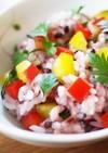 【黒米・雑穀】パプリカのカラフル混ぜご飯