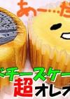 ベイクドチーズケーキ超オレオ