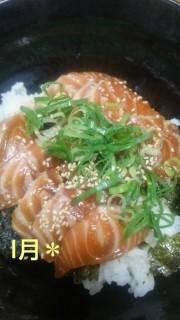 煮立たせない!簡単☆漬けサーモン丼の写真