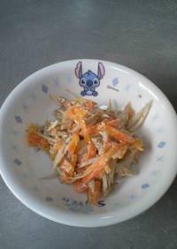ごぼうマヨネーズサラダ