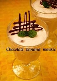 簡単♪ホワイトチョコバナナムース