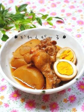 圧力鍋でやわらか☆大根&手羽元の煮物☆