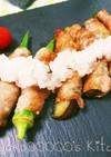 簡単美味♪夏野菜の豚肉巻き~おろし仕立て