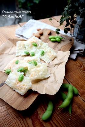 レンジで簡単!枝豆チーズせんべい