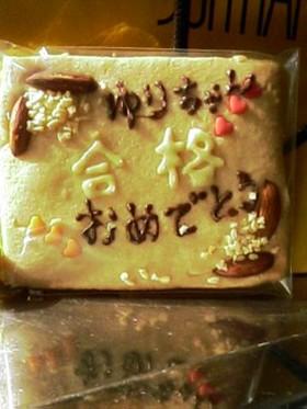 小さな贈物♪メッセージクッキー