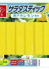 サラダスティック 瀬戸内レモン味 天ぷら
