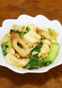 簡単☆竹輪と青梗菜の豆腐チャンプルー☆