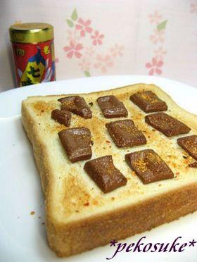 焼きチョコ&七味*トースト