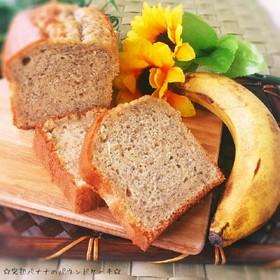 HMで簡単♥完熟バナナのパウンドケーキ