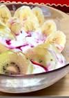 キウイ&バナナのフルーツヨーグルト♡