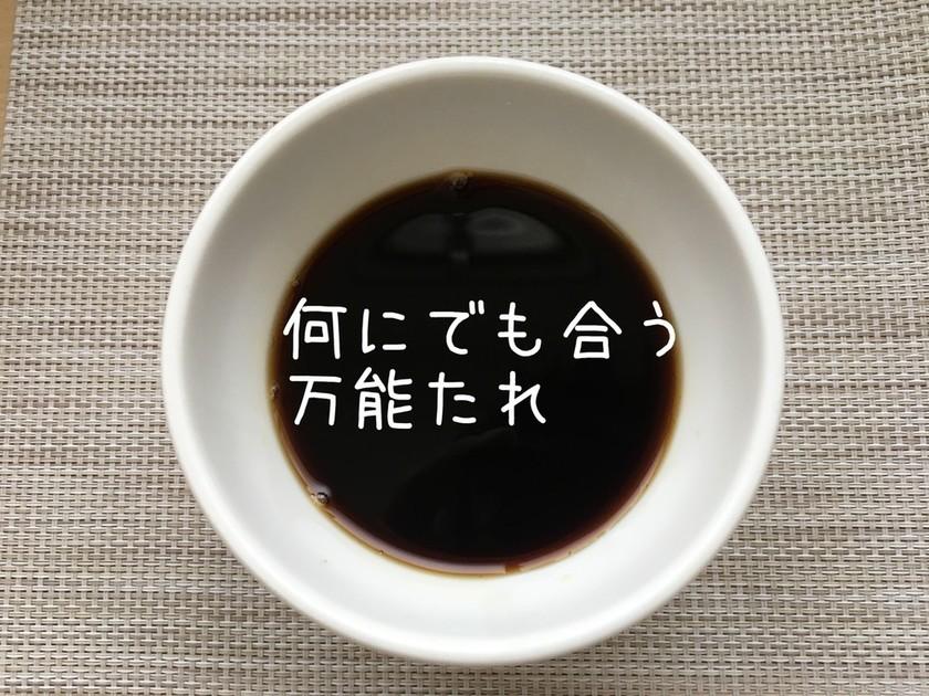 簡単手作り☆美味しい万能たれ