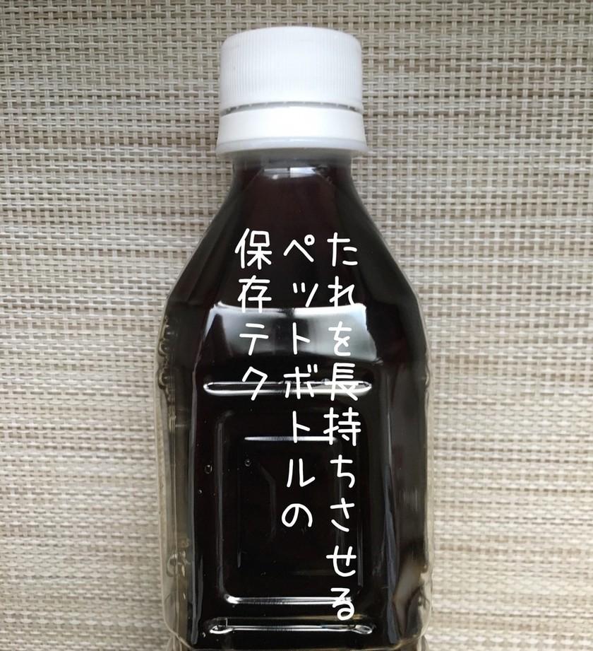 ☆ペットボトルでたれを保存するコツ