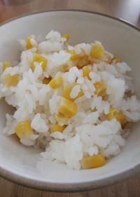 妊娠中の簡単減塩トウモロコシご飯