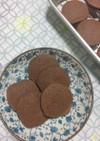 【大量消費】きな粉の強力粉ココアクッキー