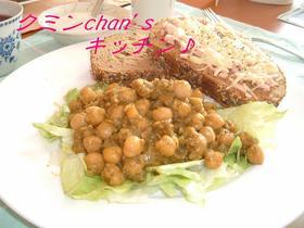ひよこ豆のカレー ~オリジナル~