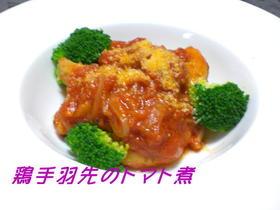 鶏手羽先のトマト煮