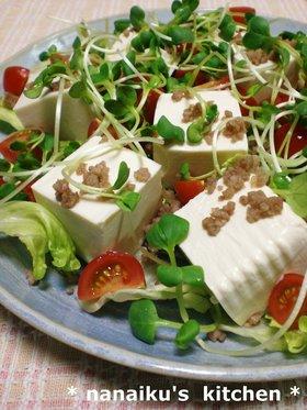 豆腐とひき肉のゴマドレサラダ