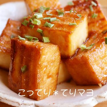 こってり*てりマヨ★簡単厚揚げステーキ