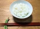土鍋で炊く白いごはん