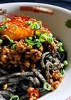黒胡麻 汁なし坦々麺