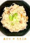 アサリ缶で☆簡単☆炊き込みご飯