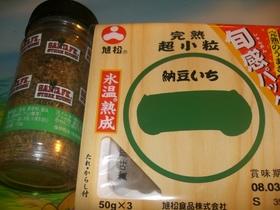 ステーキな納豆