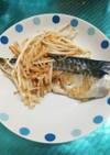 鯖の野菜のせ
