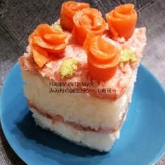 市販材料で☆簡単お手軽誕生日ケーキ寿司☆