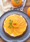 柿のプディングケーキ