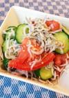 トマトときゅうりとしらすの和風うまサラダ