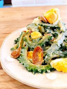 オイマヨで*ゴーヤと卵のサラダ