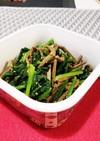 小松菜とゼンマイのナムル
